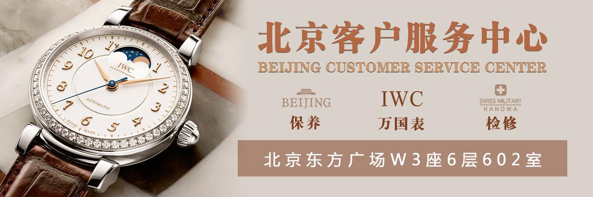 北京万国维修