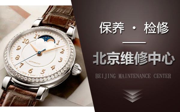 万国手表的日常维护方法