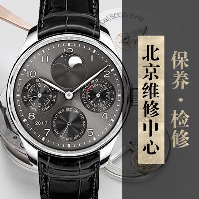 万国手表皮质表带的保养